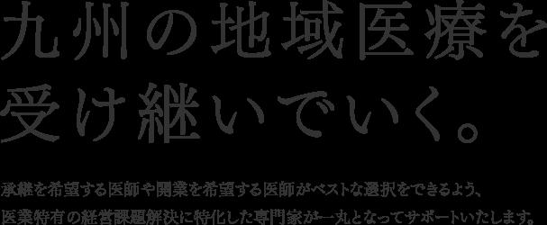九州の地域医療をM&Aで未来へつないでいく。