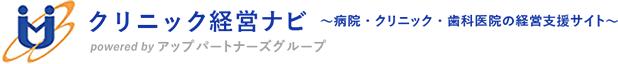 クリニック経営ナビ powored by アップパートナーズグループ